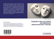 Bookcover of Судьба и Рок на сцене английского ренессансного театра