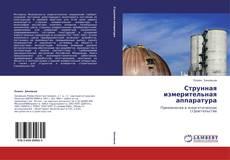Струнная измерительная аппаратура kitap kapağı