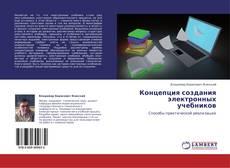 Bookcover of Концепция создания электронных учебников