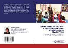 Couverture de Подготовка педагогов   к предупреждению дезадаптации подростков