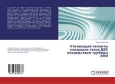 Bookcover of Утилизация теплоты уходящих газов ДВС посредством турбины ЛПИ
