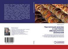 Bookcover of Частотный анализ  в системах обнаружения аномалий