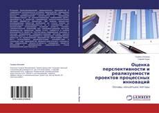 Обложка Оценка перспективности и реализуемости проектов процессных инноваций