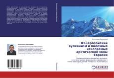 Buchcover von Фанерозойский вулканизм и полезные ископаемые арктической зоны Евразии
