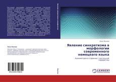 Capa do livro de Явление синкретизма в морфологии современного немецкого языка