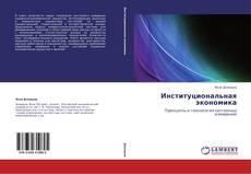 Buchcover von Институциональная экономика