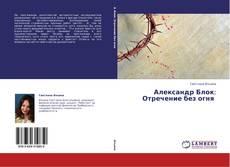 Александр Блок:  Отречение без огня kitap kapağı