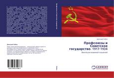 Bookcover of Профсоюзы и Советское государство. 1917-1934