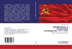 Профсоюзы и Советское государство. 1917-1934 kitap kapağı