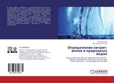Bookcover of Определение нитрит-ионов в природных водах