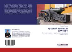 Bookcover of Русский военный дискурс