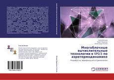 Portada del libro de Многоблочные вычислительные технологии в VP2/3 по аэротермодинамике