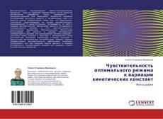 Buchcover von Чувствительность оптимального режима к вариации кинетических констант