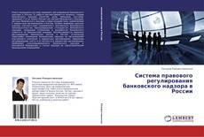 Borítókép a  Система правового регулирования банковского надзора в России - hoz