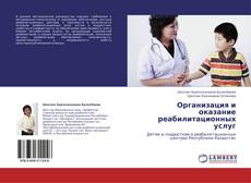 Bookcover of Организация и оказание реабилитационных услуг