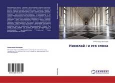 Buchcover von Николай I и его эпоха