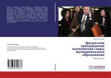 Buchcover von Досрочное прекращение полномочий главы муниципального образования