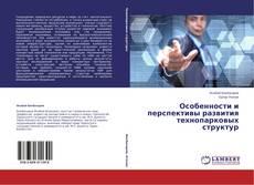 Bookcover of Особенности и перспективы развития технопарковых структур