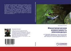 Buchcover von Фенотипическая изменчивость земноводных