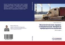 Bookcover of Экологическое право: специальные вопросы природопользования