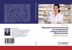 Обложка Фармакоэкономические исследования лекарственного обеспечения