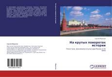 Buchcover von На крутых поворотах истории