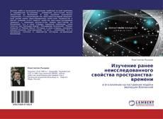Bookcover of Изучение ранее неисследованного свойства пространства-времени