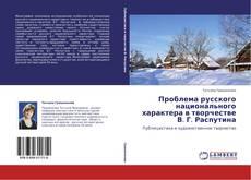 Обложка Проблема русского национального характера в творчестве В. Г. Распутина