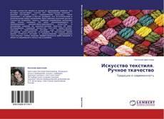 Bookcover of Искусство текстиля.  Ручное ткачество