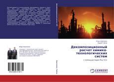 Portada del libro de Декомпозиционный расчет химико-технологических систем