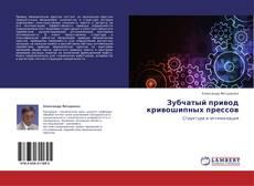 Capa do livro de Зубчатый привод кривошипных прессов