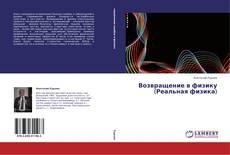 Bookcover of Возвращение в физику  (Реальная физика)