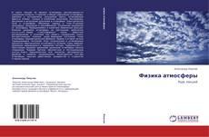 Couverture de Физика атмосферы