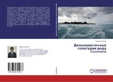 Buchcover von Дальневосточные голотурии рода Cucumaria