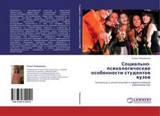 Capa do livro de Социально-психологические особенности студентов вузов