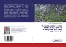 Капиталистическая модернизация на Северном Кавказе (1861-1917г.г.) kitap kapağı