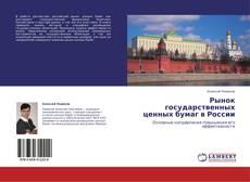 Bookcover of Рынок государственных ценных бумаг в России
