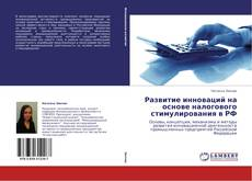 Обложка Развитие инноваций на основе налогового стимулирования в РФ