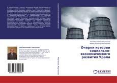 Bookcover of Очерки истории социально-экономического развития Урала