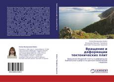 Обложка Вращение и деформации тектонических плит