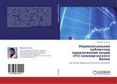 Обложка Первоначальное публичное предложение акций (IPO) коммерческого банка