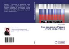 Bookcover of Как реклама в России стала индустрией