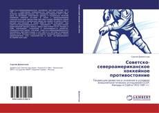 Buchcover von Советско-североамериканское хоккейное противостояние
