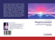 Bookcover of Рекурсия познания