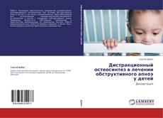 Bookcover of Дистракционный остеосинтез в лечении обструктивного апноэ у детей