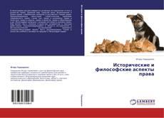 Borítókép a  Исторические и философские аспекты права - hoz