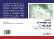 Buchcover von Математическое моделирование устройств сверхвысоких частот