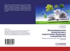 Bookcover of Инновационные технологии в подготовке будущих специалистов