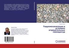Buchcover von Гидромеханизация в условиях отрицательных температур