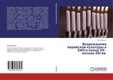 Bookcover of Возрождение еврейской культуры в ЕАО в конце ХХ - начале ХХI вв.